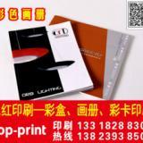 供应用于彩色印刷|画册目录印刷|彩色印刷画册的中山印刷厂企业宣传册彩色画册设计