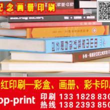 供应用于产品画册印刷|画册产品目录|彩色印刷画册的专业印刷画册宣传册宣传单张目录批发