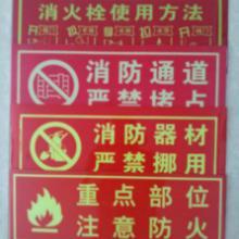 供应消防警示标,郑州消防警示标