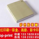 供应用于宣传画册印刷|画册产品目录|彩色印刷画册的A4彩色宣传画册设计印刷厂画册