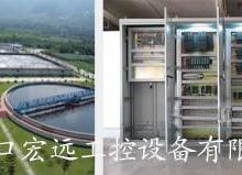 供应污水处理设备控制柜