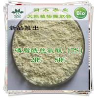 供应用于保健|食品|饮料的磷脂酰丝氨酸20%