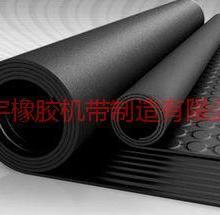 供应耐油橡胶板,耐油橡胶板厂家,耐油橡胶板价格