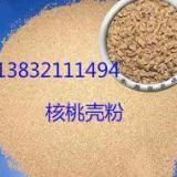 供应河北核桃壳粉厂家加工,超细核桃壳粉,酸枣壳,果壳粉厂家直销价格