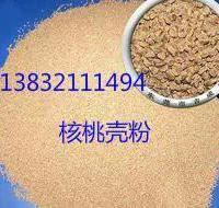 供应河北核桃壳粉批发价格最优惠超细核桃壳粉,酸枣壳,厂家加工值得信赖