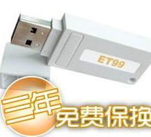 供应ET99加密锁加密锁