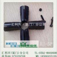 精益管扣件接头HJ-5P