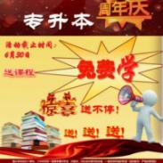 哈尔滨惠众专升本英语基础班开课啦图片