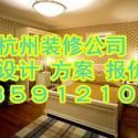 供应杭州高档办公楼装潢设计公司85912103比较好的装饰案例