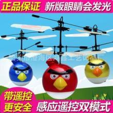 供应遥控感应愤怒小鸟玩具批发,感应愤怒小鸟生产厂家,感应愤怒小鸟价格
