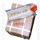 食用菌扎口机专用卡扣 扎口机铝钉 U503 506系列卡扣