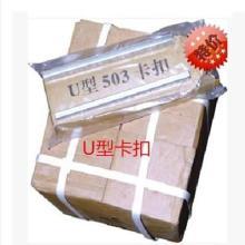 食用菌扎口机专用卡扣 扎口机铝钉 U503 506系列卡扣批发