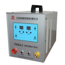 冷焊机,薄板冷焊机,仿激光焊机