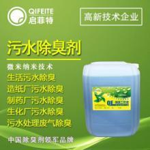 供应造纸污水除味剂 造纸厂污水废气除臭剂