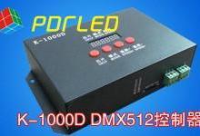 供应LED控制器应