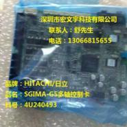 供应日立SIGMA-G5多轴控制卡,料号:4U240493,低价出售!电话13066815655