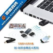 供应用于电动玩具的4.35v锂电池保护ic,全新原装