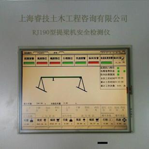 贵州提梁机监控安全监测仪图片