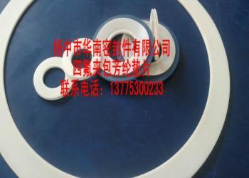 四氟夹包芳纶垫片价格图片
