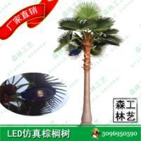 LED仿真棕榈树灯·玻璃钢SL-ZL-4
