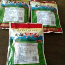 供应云南特产牛肉制品