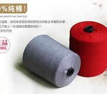 供应羊毛毛纺纱线应