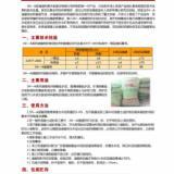供应曲靖矿用速凝剂   SH—A系列速凝剂对硅酸盐水泥、普通硅酸盐水泥、矿渣硅酸盐水泥有很好的兼容和适应性。适用于喷射…