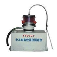 供应土工布有效孔径测定仪优惠价格/上海土工布有效孔径测定仪优惠价格批发