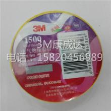 供应3M1500电气胶带电工绝缘胶带