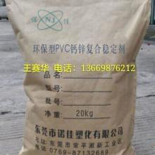 供应环保型PVC钙锌复合稳定剂,环保型PVC钙锌复合稳定剂厂家直销图片