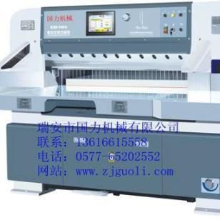 国力1150型液压程控切纸机、碳纤图片
