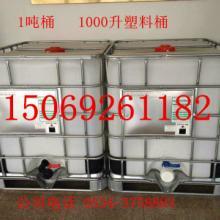 供应山东IBC集装桶吨桶、1000升塑料桶价格