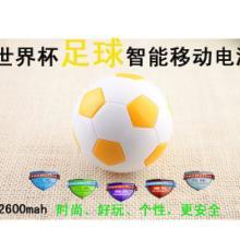 供应世界杯足球移动电源单节2600mah手机通用充电宝厂家直销