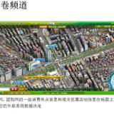 供应广东湛江雷州市三维地图仿真