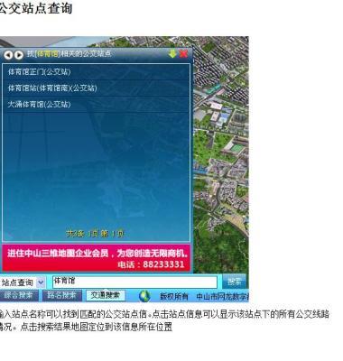 河南济源市居民区网格化管理系统图片/河南济源市居民区网格化管理系统样板图 (3)