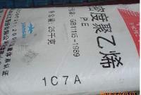 LDPE燕山石化1c7a报价