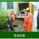 管道疏通清洗武汉生化池清理公司图片