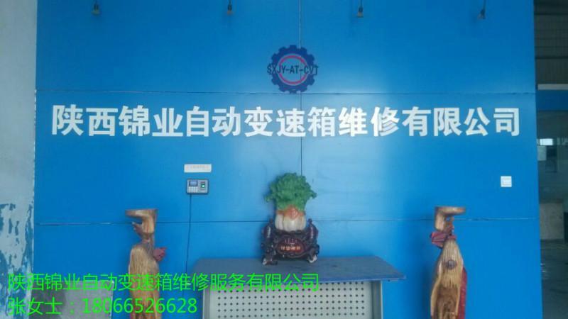 陕西锦业自动变速维修服务有限公司
