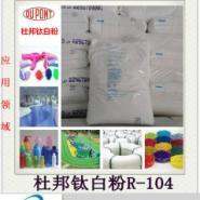 杜邦钛R104白粉图片
