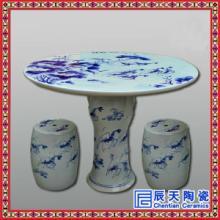 供应户外摆设桌凳阳台摆设陶瓷桌凳