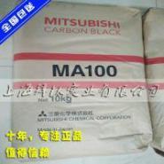 日本三菱炭黑MA100上海销售图片