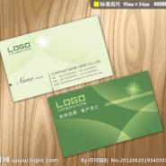 开平特种名片印刷,恩平PVC卡印刷图片