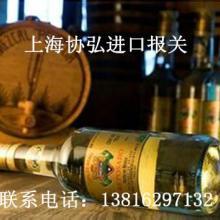 供应上海朗姆酒进口费用