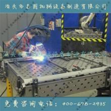 供应柔性焊接平台夹具附件平台,焊接工装平台