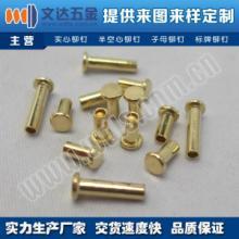 供应温控器铆钉直径1.9MM 平头半空心黄铜铆钉 1.9X4.1