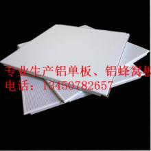 供应氟碳铝单板聚酯铝单板|粉末铝单板|幕墙铝单板|吊顶铝单板|外墙铝单板图片