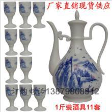 供应1斤装陶瓷酒壶陶瓷分酒器酒杯