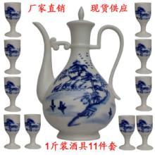 供应陶瓷酒壶瓷分酒器酒杯批发