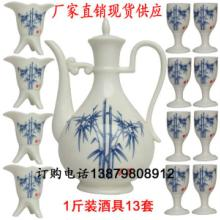 供应1斤装陶瓷酒壶酒杯陶瓷分酒器批发