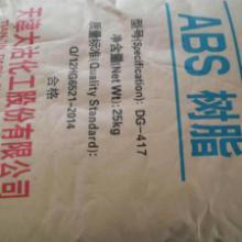 供应用于家电外壳的ABS/天津大沽/DG-417批发